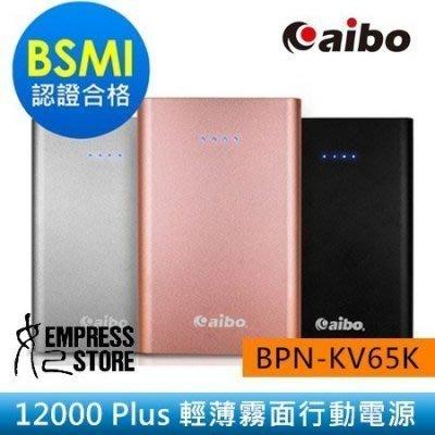 --庫米--12000mAh BPN-KV65K 超薄/金屬/霧面 LED 雙 USB/2.1A 智能 行動電源