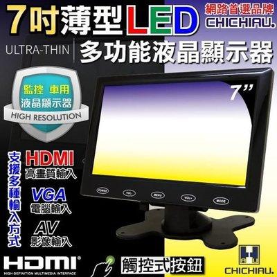 【CHICHIAU】7吋LED液晶螢幕顯示器(AV、VGA、HDMI)@四保科技