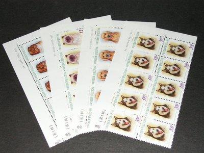 ~愛郵者~〈10方連〉94年 寵物郵票 一  4全 同位角 版號 色標 回流上品 直接買  常124 94~24十