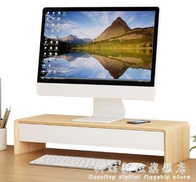 電腦顯示器屏增高架底座鍵盤置物整理桌面收納盒子托支抬加高『舒心生活』