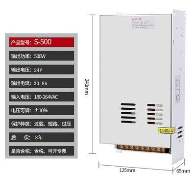 變壓器NVVV明偉大功率開關電源S-500W-12V 24V 36V 48V 交流220v轉直流變壓器 S-500-24V