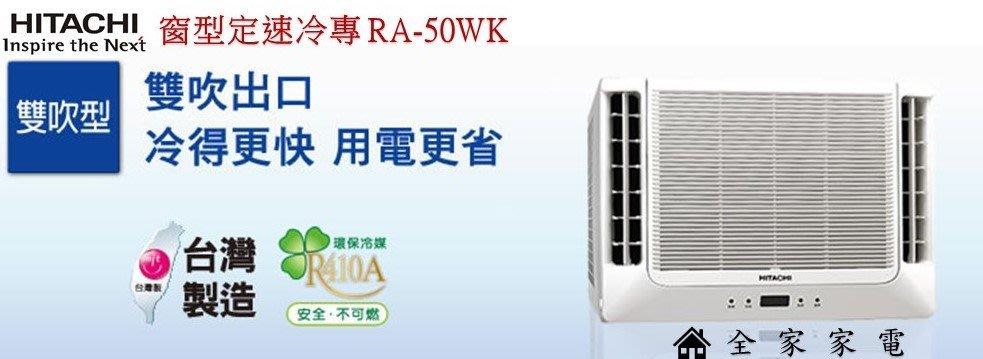 【全家家電】《享折扣》HITACHI日立 RA-50WK 窗型雙吹