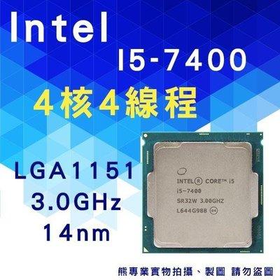 熊專業☆ INTEL i5-7400 散裝 保固一年 1151