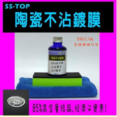 矽油膏矽膠材料行 SS-TOP陶瓷不沾鍍膜 專業車體漆面美容精品 高含量覆晶可搭SS-9B