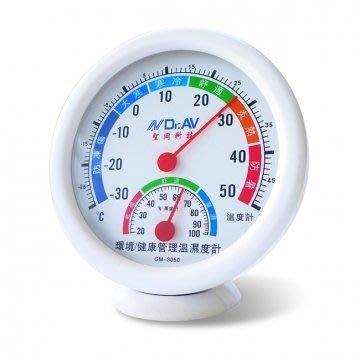 NDr.AV大螢幕指針式環境健康管理溫濕度計 GM~3050 吊掛 座立兩用 適:居家、學校、工廠…等~~便利網~
