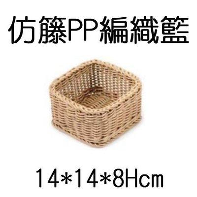 【無敵餐具】仿籐PP編織籃(14*14...