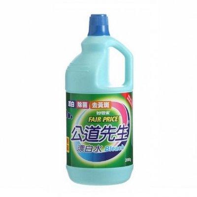 [武漢肺炎防疫-勤消毒]妙管家公道先生漂白水2000g有現貨,75%酒精替代品