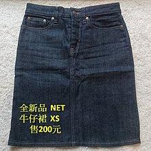 NET A字裙 及膝裙 牛仔裙 全新 XS