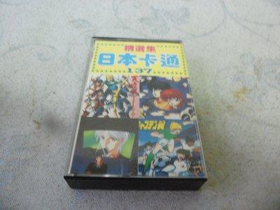 紫色小館40-------日本卡通精選集