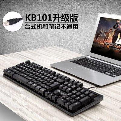 鍵盤 海志有線鍵盤普通家用商務辦公室用...