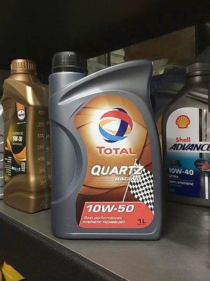 【高雄阿齊】道達爾 TOTAL QUARTZ RACING 10W50 10w50 SN A3 B4 汽車機油
