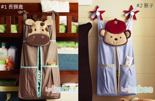 【Kids Club】美國品牌三色超可愛動物嬰兒床邊多功能尿布袋收納袋置物袋儲物袋掛袋