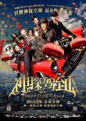 【藍光電影】神探駕到/浮華宴 An Inspector Calls(2015) 港產賀歲片 63-059