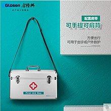 家庭家用特大號小號鋁合金醫藥箱多收納便攜 -7(主圖款)