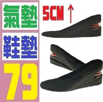 【三峽好吉市】氣墊 增高鞋墊 加高 長高 5CM 5公分 透氣 柔軟 NIKE 慢跑鞋 運動鞋 休閒鞋 女用 男用