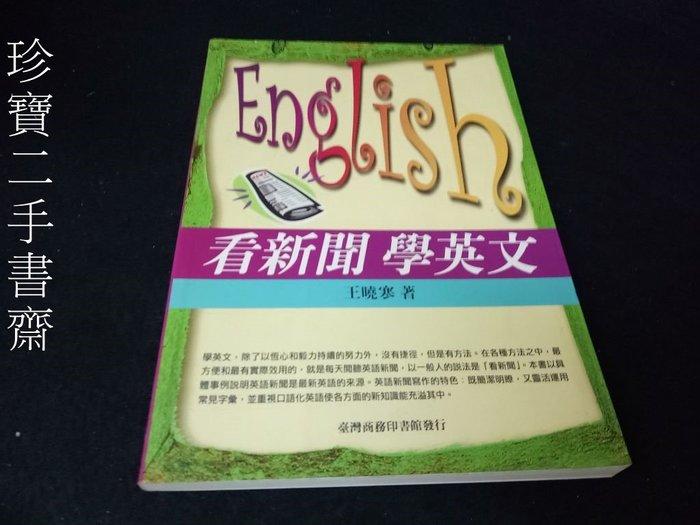 【珍寶二手書齋FA27】《看新聞學英文》ISBN:9570518413│王曉寒│臺灣商務印書館
