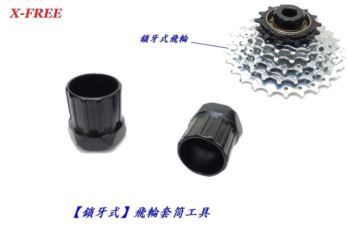 《意生》碳鋼鎖牙式飛輪套筒工具 飛輪拆卸套筒 鎖牙套筒 鎖牙式套筒 鎖牙飛輪 鎖牙式套筒工具 拆飛輪工具 不可拆卡式飛輪