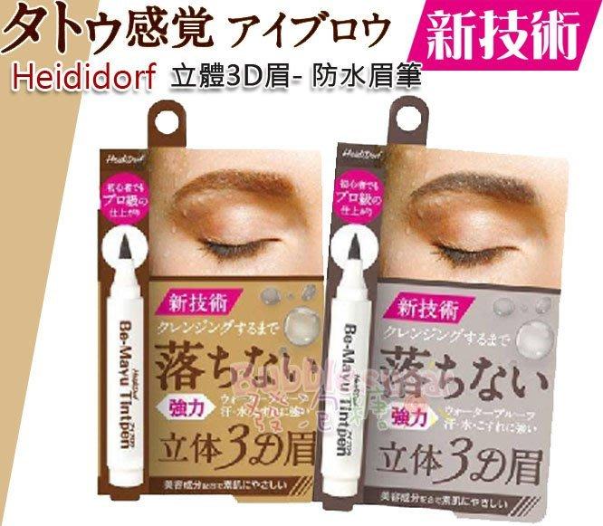 ☆發泡糖 日本製 Heididorf 新技術 立體3D Be-Mayu Tintpen防水眉炭筆 眉筆 布朗咖啡/灰咖