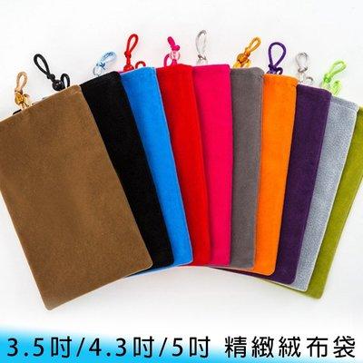 *【妃小舖】只賣39元! 3.5吋~5吋 多色 行動電源/手機/充電器/iPhone 4 4S 3GS HTC 絨布袋 絨布套