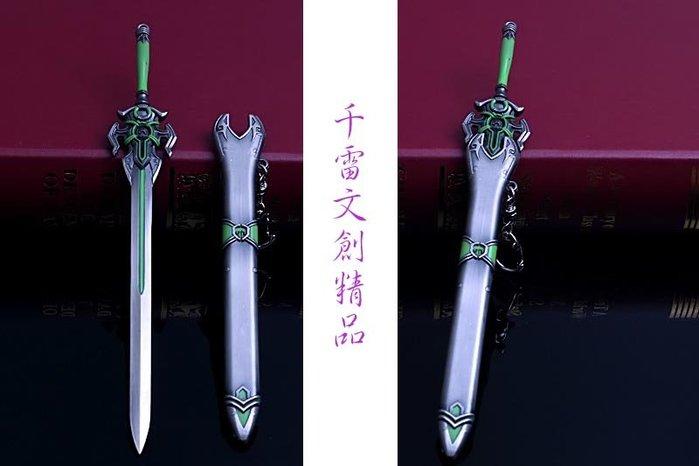 古劍奇譚晗光劍22cm(長劍配大劍架.此款贈送市價100元的大刀劍架)