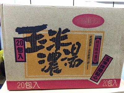 大同國際食品 10元玉米濃湯20入(小)/箱