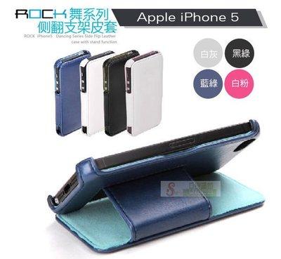 日光通訊@ROCK原廠 Apple iPhone 5 iPhone 5S 舞系列撞色個性風 側翻保護套 可調節式支架側掀皮套