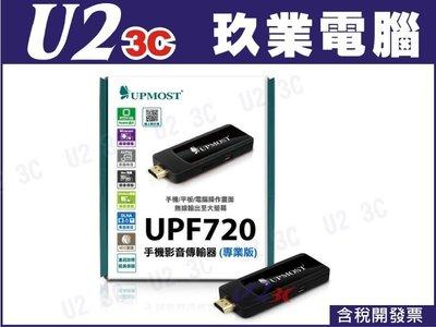 『嘉義U23C開發票』UPMOST UPF720 手機影音傳輸器 (專業版) UPF 升級版 參考 3056 真享秀