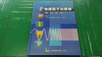 物理因子治療學 電磁療學