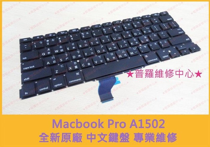 Macbook Pro A1502 全新原廠 中文鍵盤 按鍵脫落 按鍵沒作用 按鍵亂跳 keyboard