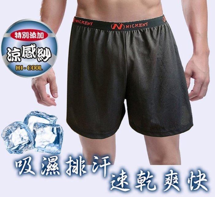 ☞ ~涼感速乾機能男生平口褲~洗後快乾吸濕排汗 彈性好穿透氣乾爽舒適不悶熱男生四角褲男內褲