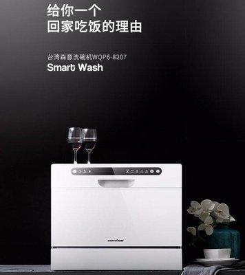 森意洗碗機全自動家用台式嵌入式除菌免安裝6套獨立式刷碗機