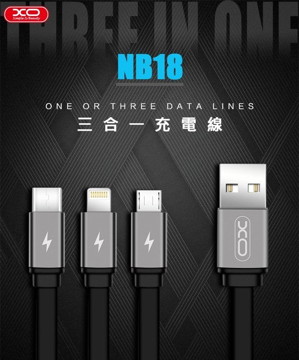 XO NB18 三合一 2.4A 快充線 Micro USB/Apple/Type C 一拖三 蘋果 安卓 V8 充電線