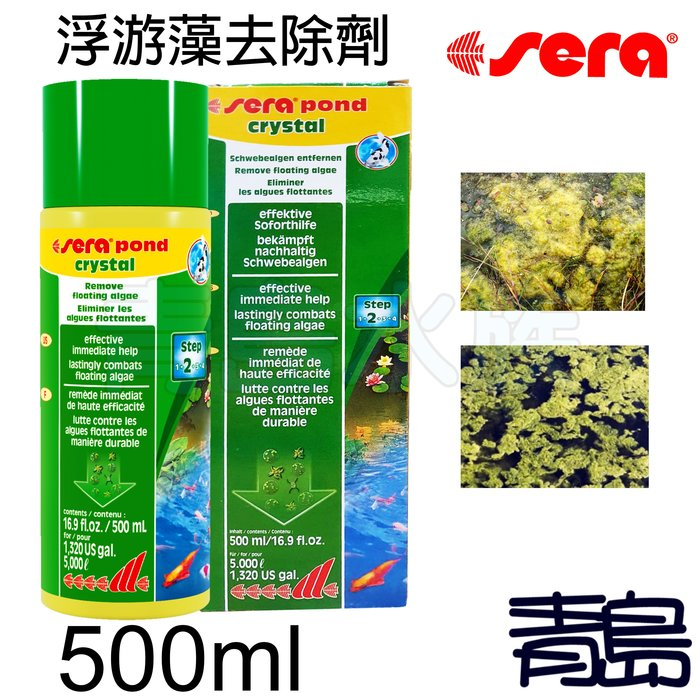 C。。。青島水族。。。S7226德國Sera喜瑞-----浮游藻去除劑(池塘)==500ml