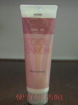 便宜生活館【瞬間護髮】日本原裝 syoss 高質感護色護髮素 針對染燙後專用