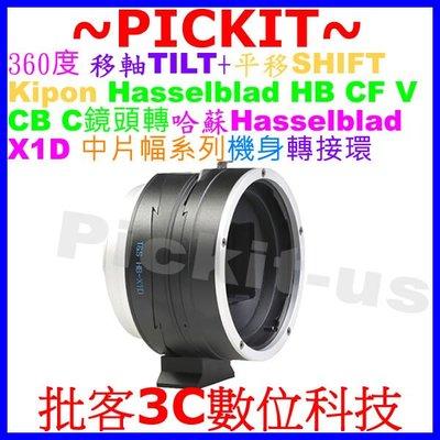 移軸 TILT + 平移 SHIFT Kipon HASSELBLAD HB CF V鏡頭轉哈蘇 X1D中片幅機身轉接環