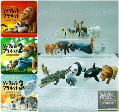 【神經玩具】現貨 T-ARTS 扭蛋 戽斗動物園 1+2+3彈 全18種 熊貓之穴 轉蛋 非休眠動物園 厚道星球