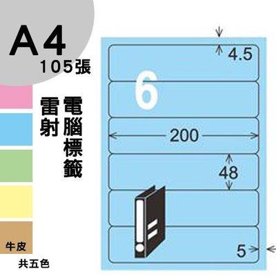 【免運】龍德 電腦標籤紙 6格 LD-868-B-B  淺藍色 1000張 列印 標籤 三用標籤 出貨 貼紙 有其他規格
