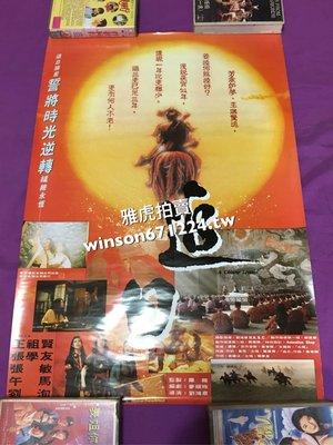 香港電影 追日 電影海報 張敏 王祖賢 張學友