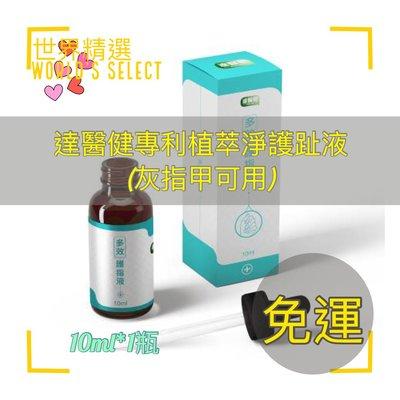 【世界精選】✨ 多效護指液✨達醫健專利植萃淨護趾液(預購)(灰指甲可用) 10ML/瓶(免運)