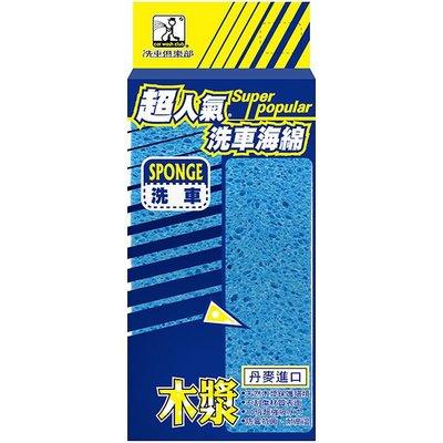 【小凱-汽車用品】J1001 洗車俱樂部 超人氣 丹麥進口 木漿洗車海綿
