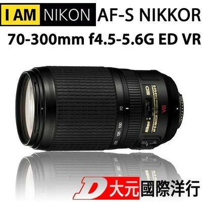 *大元˙新北*【現金優惠】NIKON 70-300mm f4.5-5.6G AF-S VR 公司貨