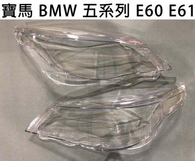 BMW 寶馬汽車專用大燈燈殼 燈罩寶馬 BMW 五系列 E60 E61 適用 車款皆可詢問