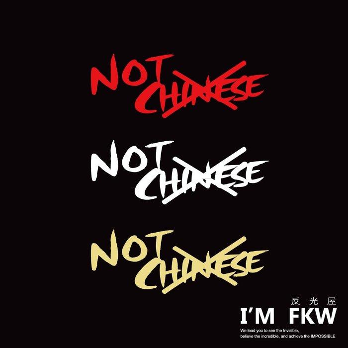 反光屋FKW NOT CHINESE 我是台灣人 不是中國人 反光貼紙 轉印貼紙 光滑平面貼飾 防水耐曬車貼 無底簍空