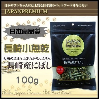 白喵小舖 高 長崎小魚乾~100g 富含高量DHA、EPA等營養
