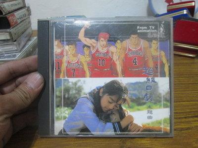 點玩卡通CD~超級日劇主題曲 - 灌籃高手 龍貓 櫻桃小丸子 蠟筆小新 - 電玩卡通原聲~原版唱片