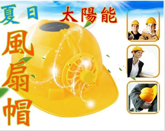 [免充電] 太陽能清涼帽 透氣 涼感 風扇自轉 環保 遮陽帽 園丁帽 帽子 戶外 建築 水電 工程 戶外清潔 清涼