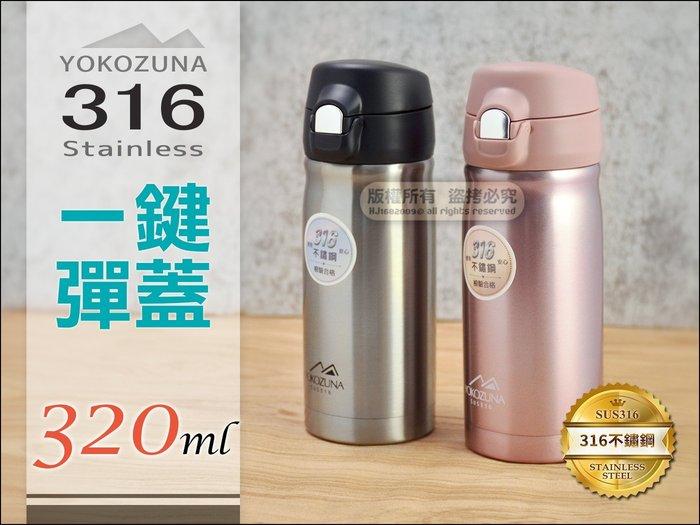YOKOZUNA 316不鏽鋼【一鍵彈蓋】隨身杯 320ml 彈蓋式保溫杯 保溫瓶