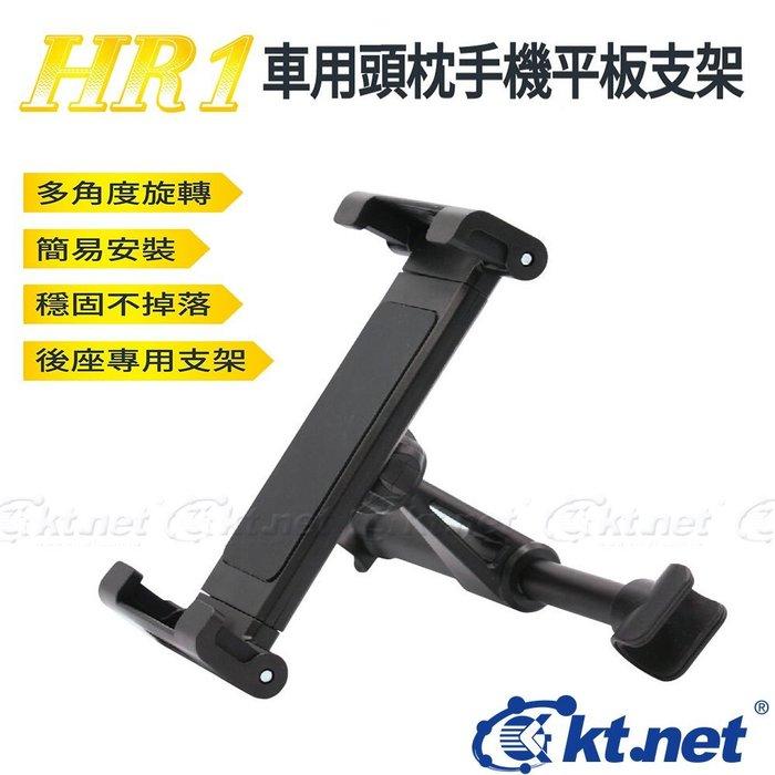 【需訂購】HR1車用頭枕手機平板支架 彈簧伸縮卡扣,不用卸下頭枕秒安裝,簡易快速安裝 配牢固不鬆動,緊鎖行駛不掉落