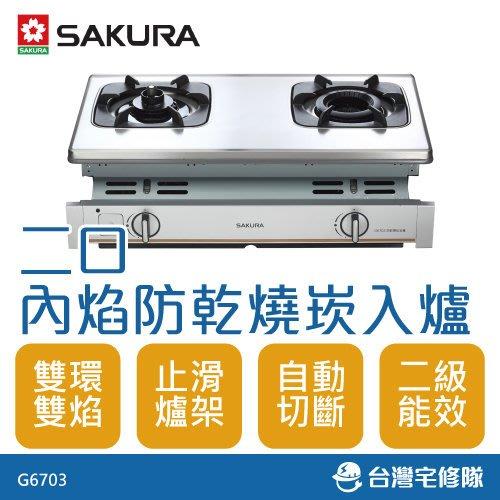 台灣櫻花 防乾燒系列 內燄防乾燒嵌入爐  G6703 瓦斯爐推薦