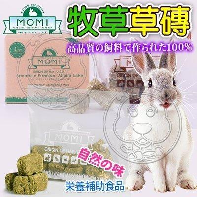 【??培菓寵物48H出貨??】美國摩米MOMI》摩米提摩西/苜蓿牧草草磚-454g 特價180元(自取不打折)